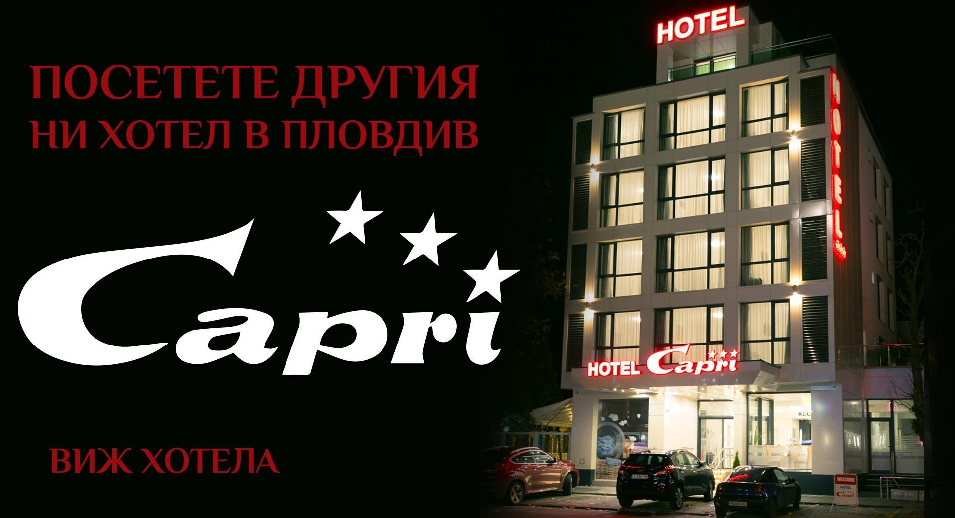 Хотел Капри в Пловдив