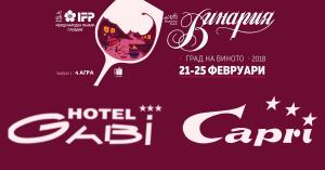 Винария Пловдив - Град на виното 2018
