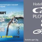 Международната изложба ПРИРОДА, ЛОВ, РИБОЛОВ