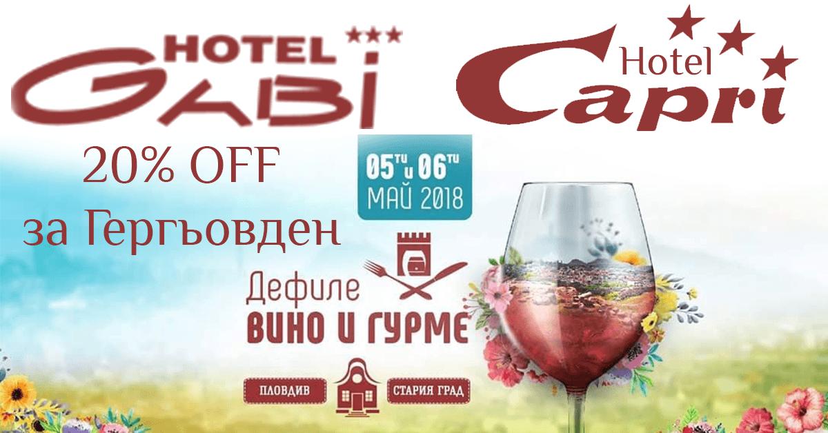 20% Отстъпка от цената на всички стаи за Гергьовден и Фестивала Дефиле Вино и гурме