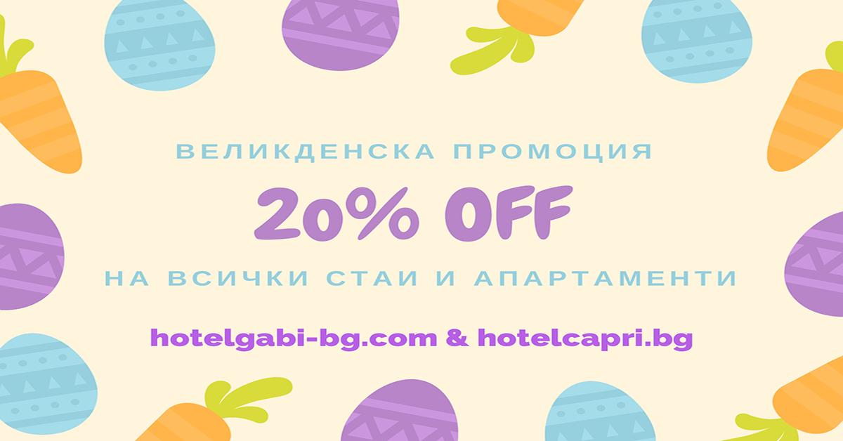 Великденска промоция в Хотел Габи*** и Хотел Капри*** в Пловди